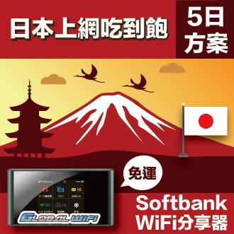 GLOBAL WiFi 亞洲行動上網分享器 日本 SoftBank 吃到飽 4G  5天方案
