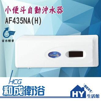 HCG 和成 AF435NA(H) 小便斗自動沖水器(AC式) -《HY生活館》水電材料專賣店