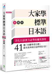大家學標準日本語:高級本(超值組合:課本+文法解說‧練習題本+東京標準音MP3)