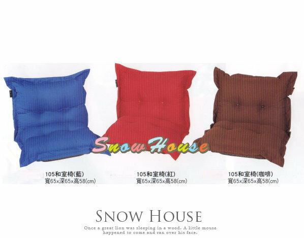 ╭☆雪之屋居家生活館☆╯A414-01/02/03 105和室椅/ 沙發床/沙發椅/躺椅