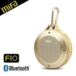 MiFa 藍牙喇叭 【mifa-F10】 戶外隨身藍芽喇叭 3D音效 藍牙無線音響 免持通話 防水防塵 金 新風尚潮流