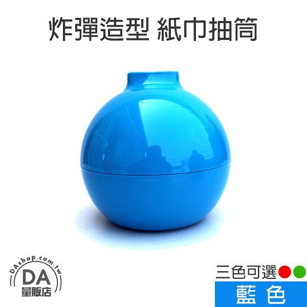 《DA量販店》情人節 伴手禮  創意 生活 紙巾 衛生紙 炸彈 造型 面紙盒 紙巾盒 藍色(V50-0388)