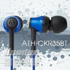 ~曜德~新上市~鐵三角 ATH~CKR35BT 藍 藍芽頸掛式耳道式耳機 可夾式 ~ ~送