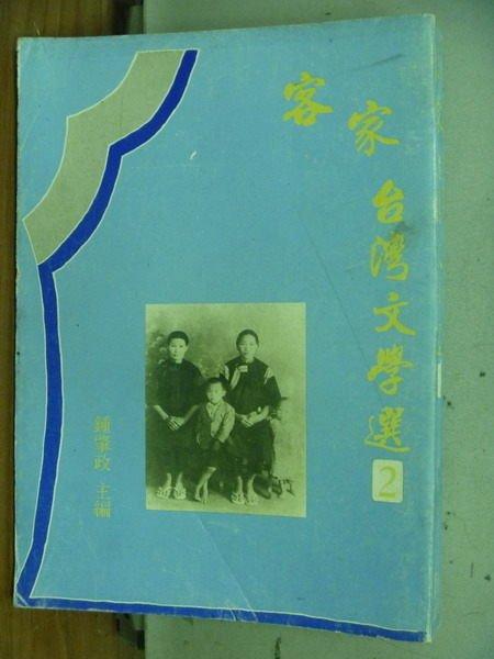 【書寶二手書T3/文學_JRF】客家台灣文學選2_1994年