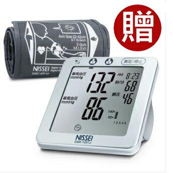 日本精密Nissei手臂式血壓計 DSK-1051J 贈送羅布麻茶+CAMRY電子體重計