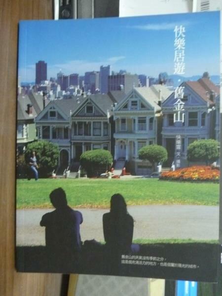 【書寶二手書T2/旅遊_PEW】快樂居遊-舊金山_快樂雲