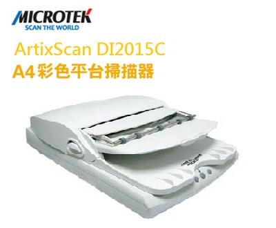 MICROTEK 全友 ArtixScan 掃描儀 ArtixScan DI 2015c