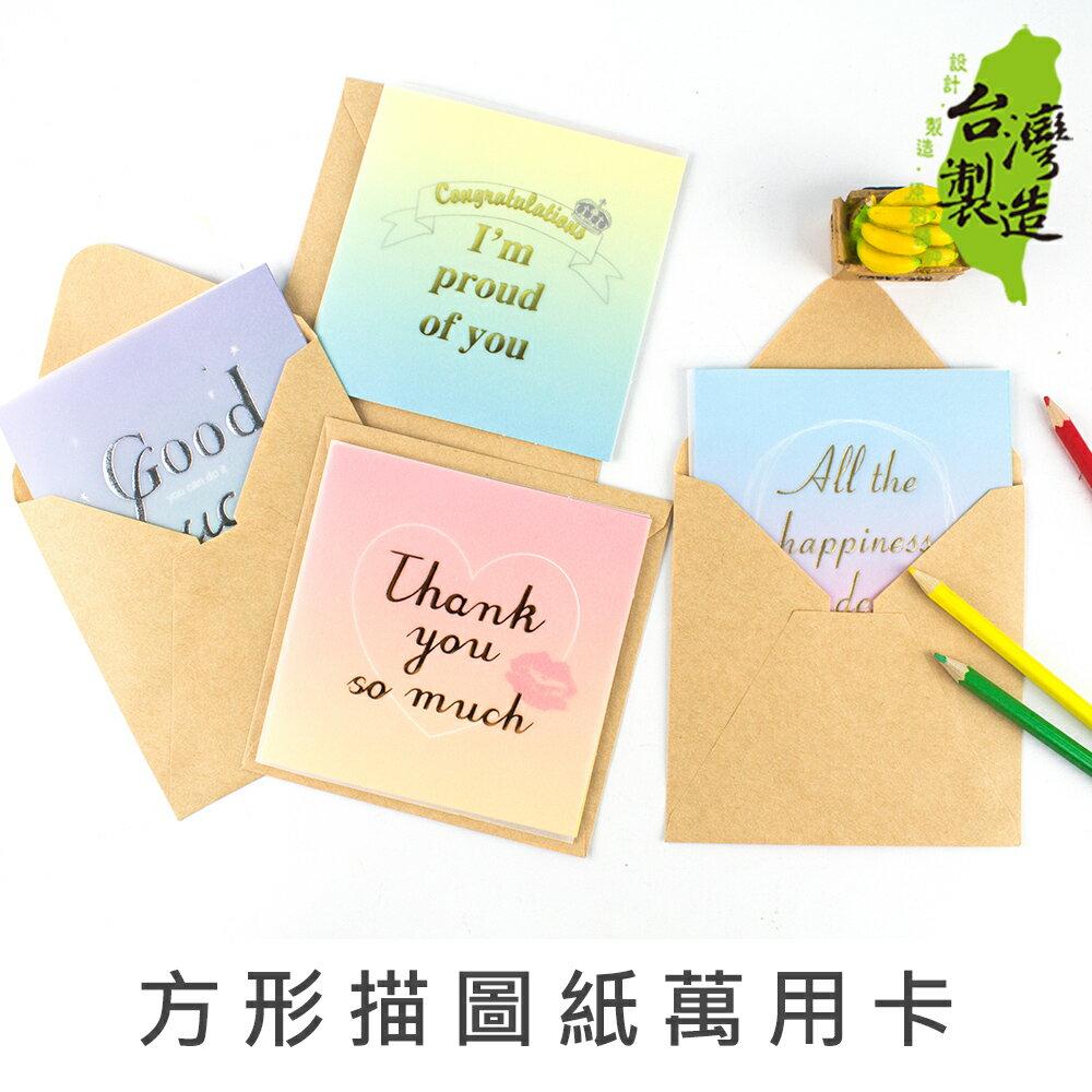 珠友 GB-25002 方形描圖紙萬用卡/生日卡片/祝福感謝賀卡/創意可愛卡片(05~08)