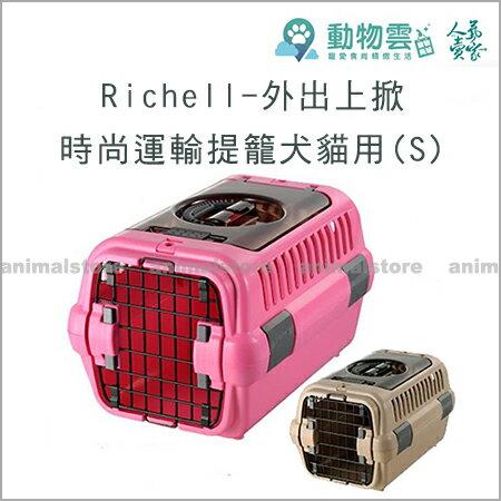 Richell~外出上掀 運輸籠犬貓用 S