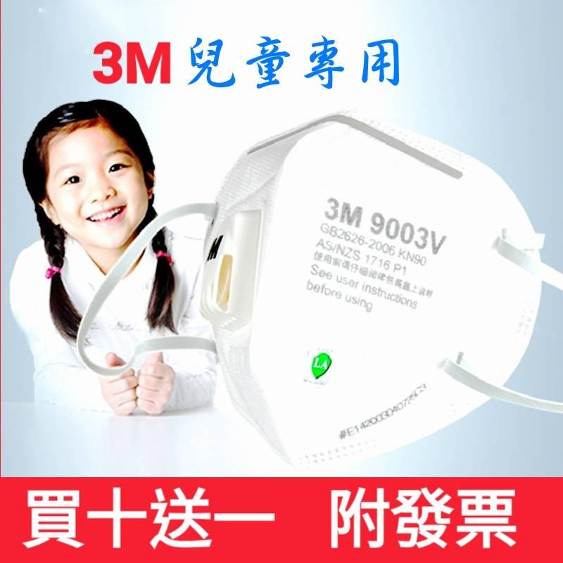 3M 9003V 6~12歲 兒童口罩/防PM2.5防霧霾 冷流呼吸閥不悶氣 耳戴 {謙榮國際}