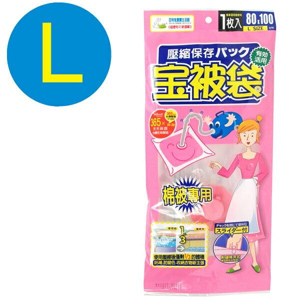 寶被袋衣物棉被壓縮袋L(約80x100cm) / VB7238 真空棉被壓縮袋