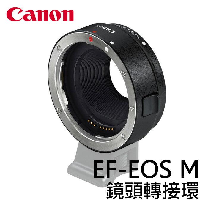 Canon 鏡頭轉接器 轉接環 EF-EOS M 拆kit 組 ( eosm, 轉接 EF 及 EF-S 鏡頭 )