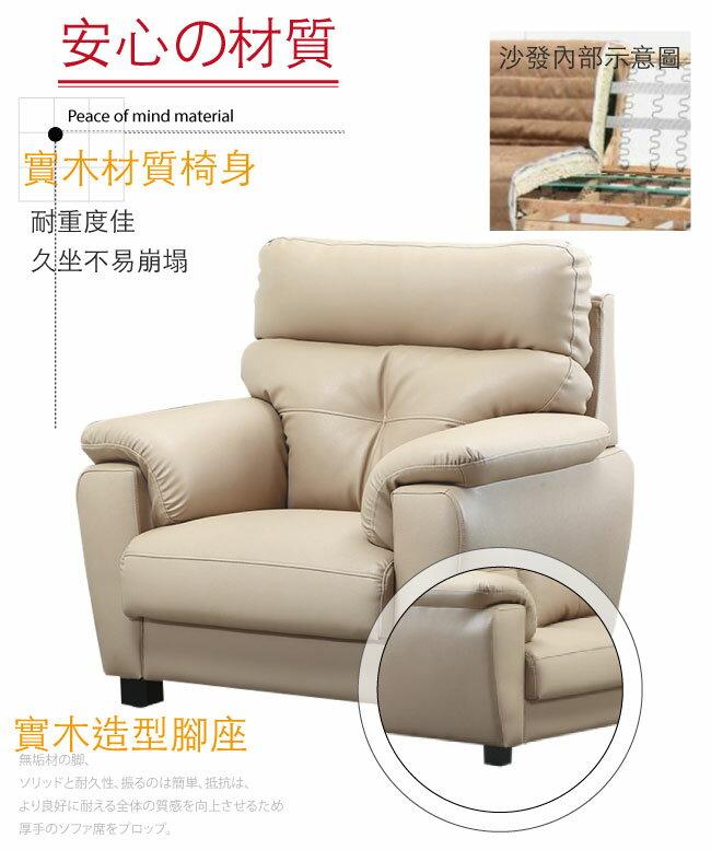 【綠家居】莎曼珊 現代舒柔透氣皮革單人座沙發