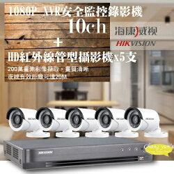 屏東監視器/200萬1080P-TVI/套裝組合【8路監視器+200萬管型攝影機*5支】DIY組合優惠價