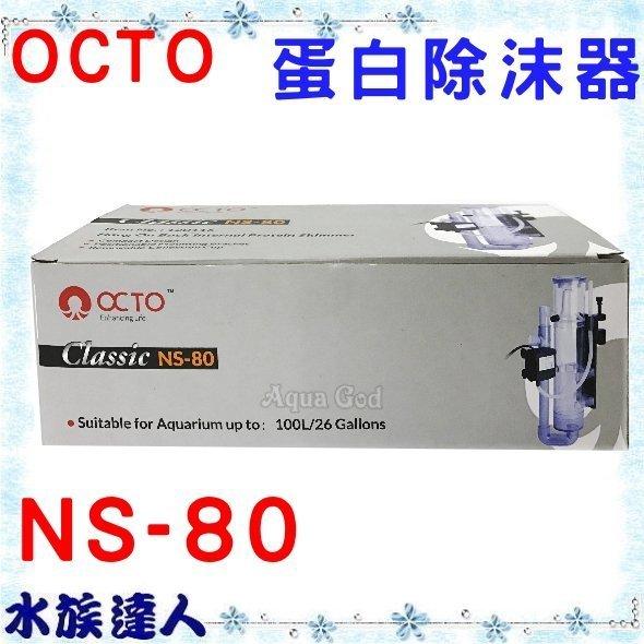 【水族達人】 章魚哥 OCTO 《蛋白除沫器 Classic NS-80 》內置式 蛋白除沫器
