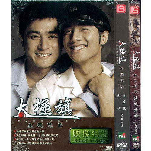 太極旗生死兄弟DVD(雙碟版)元斌張東健