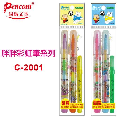 尚禹 C-2001 2入14色胖胖彩虹筆(贈素描筆)