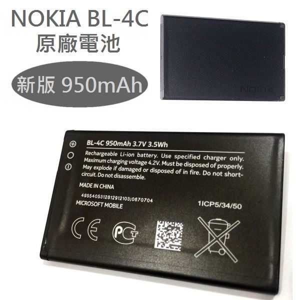 【免運費】【新版 950mAh】NOKIA BL-4C【原廠電池】G-PLUS CG9800 GLX-L668 SL660 GF230 F530 R700 T88 Much C288 LT666
