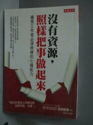 【書寶二手書T2/財經企管_KLG】沒有資源照樣把事做起來_吉田就彥