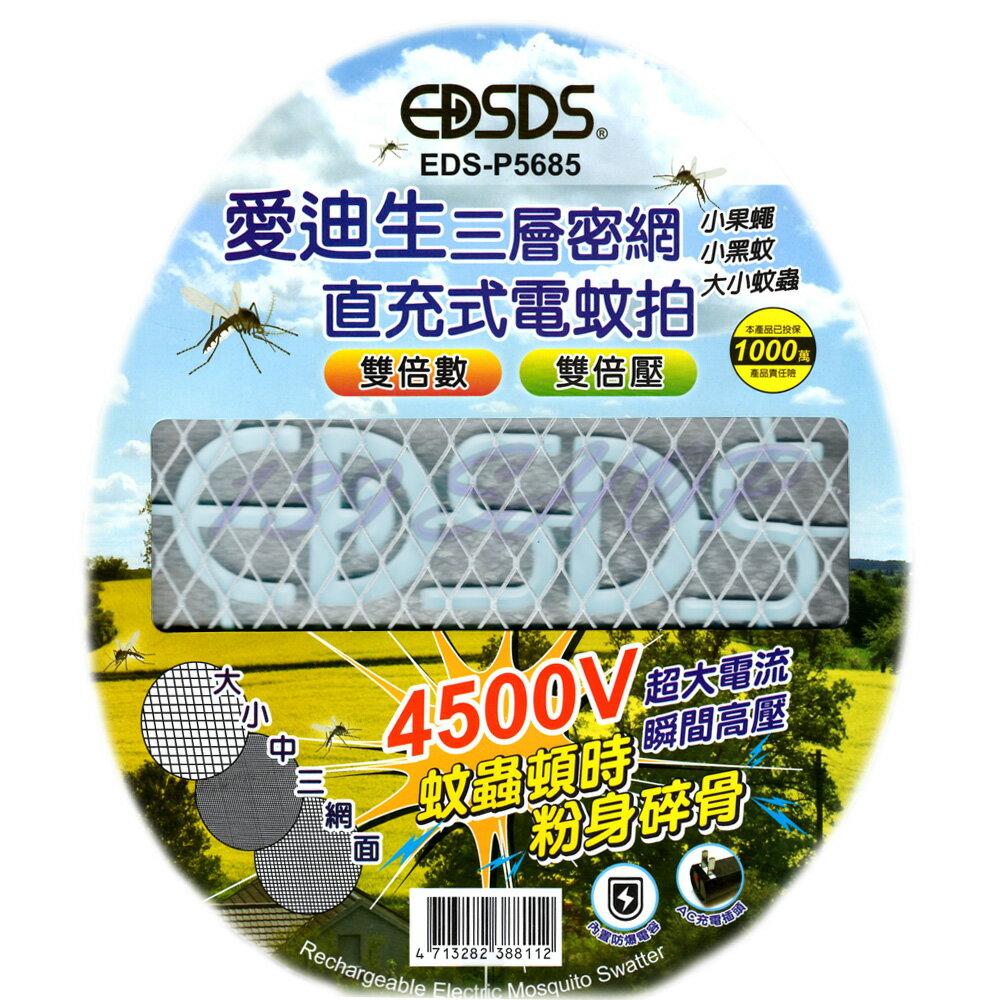 EDSDS 愛迪生三層密網 直充式電蚊拍 大小蚊蟲 4500V超大電流 EDS-P5685【139百貨】