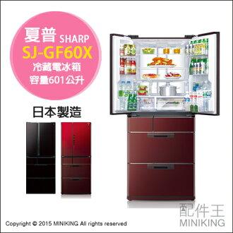 【配件王】公司貨 日本製 夏普 夏寶 SHARP SJ-GF60X 601L 左右雙開六門環保冰箱 電冰箱
