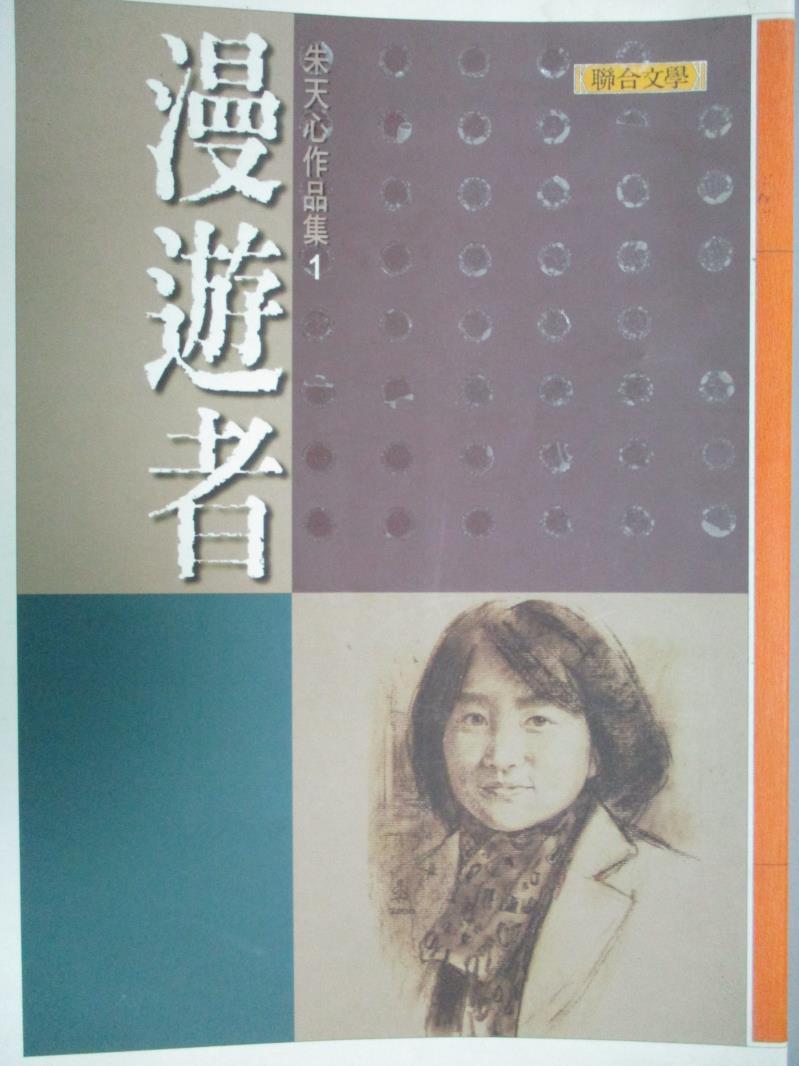 ~書寶 書T1/一般小說_KDF~漫遊者_朱天心