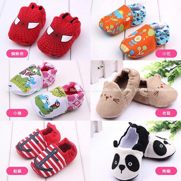 寶寶鞋 學步鞋 軟底防滑嬰兒鞋(11.5-12.5cm)  MIY1517 好娃娃 - 限時優惠好康折扣