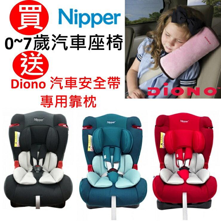 送安全帶靠枕【寶貝樂園】Nipper 兒童汽車安全座椅0~7歲