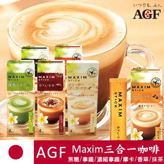 日本 AGF Maxim 三合一咖啡 焦糖瑪奇朵/拿鐵/濃縮拿鐵/摩卡/香草拿鐵/抹茶拿鐵 咖啡 隨身包 進口食品【N100866】
