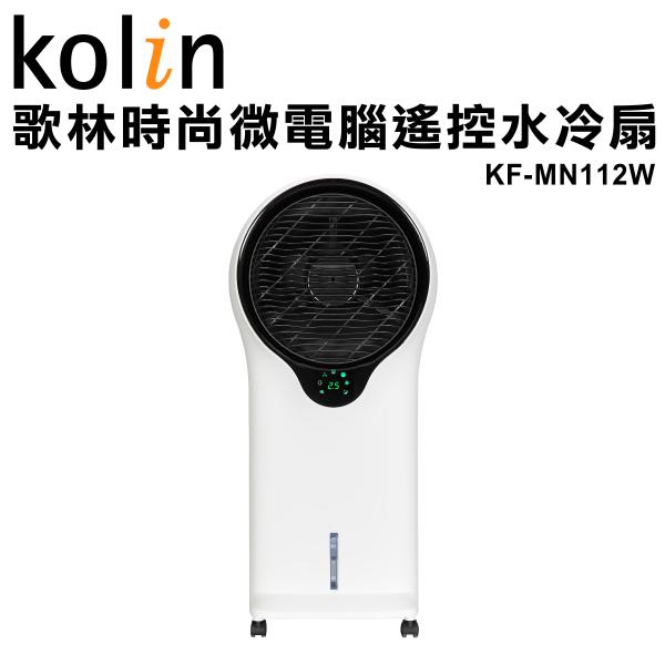 【歌林】時尚微電腦遙控水冷扇KF-MN112W 保固免運-隆美家電