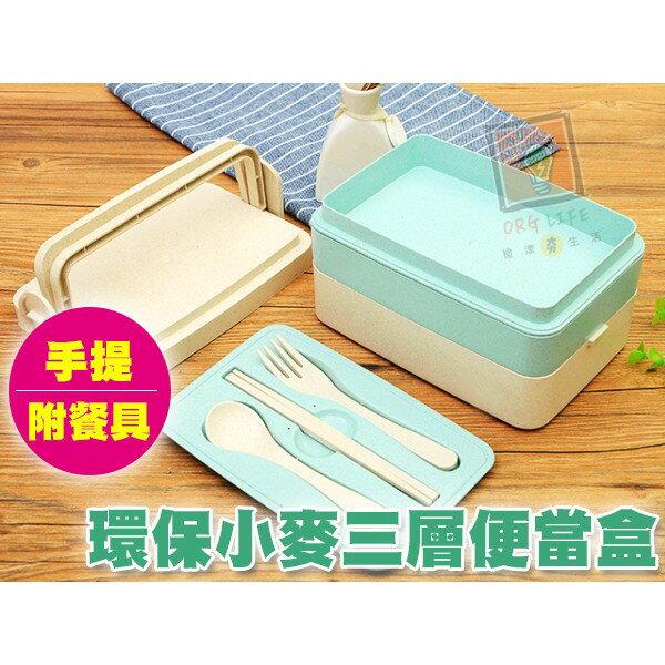 ORG《SD0761》環保小麥~贈餐具 手提 三層 便當盒 餐盒 愛心便當 野餐 戶外 露營 飯盒 環保餐具 多功能 0