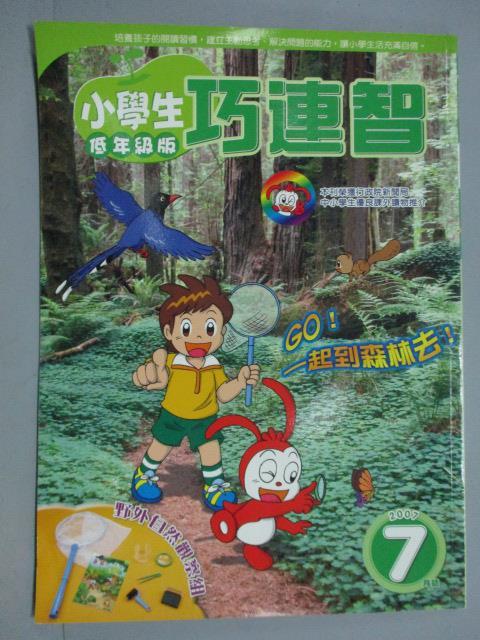 【書寶二手書T1/少年童書_ZAT】小學生巧連智(低年級版)_2007/7_Go!一起到森林去等