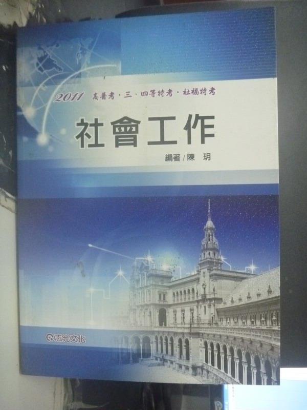 【書寶二手書T1/進修考試_XDU】高普三四等-社會工作_陳玥