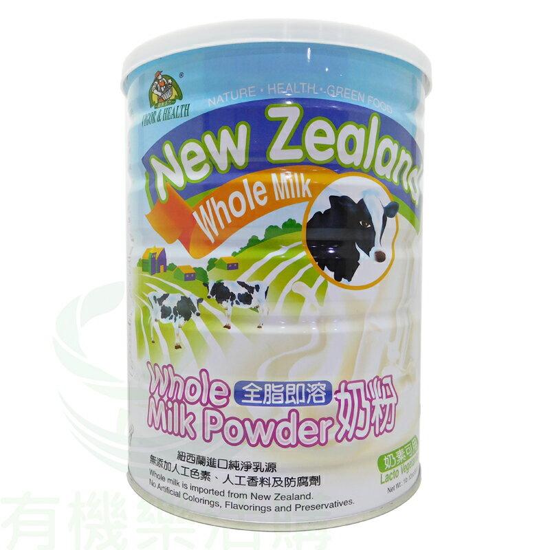 有機廚坊-全脂奶粉800公克∕罐