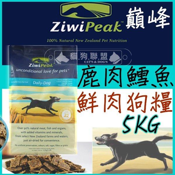 +貓狗樂園+ 紐西蘭ZiwiPeak巔峰【鮮肉狗糧。飼料。鹿肉鱈魚。5kg】5750元 - 限時優惠好康折扣