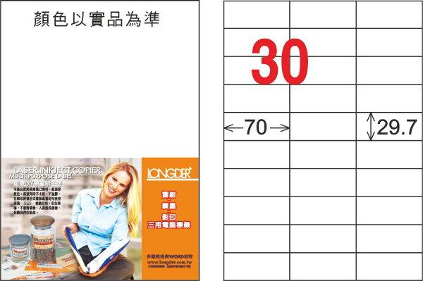 【龍德】LD-834-T-CA4透明護貝膜標籤(不可列印)29.7x70mm
