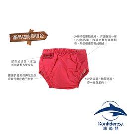 Konfidence康飛登AquaNappy嬰兒游泳尿布褲-粉紅482元【現貨3組】