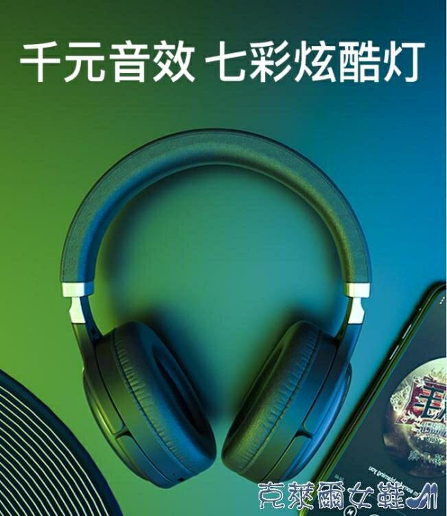 【快速出貨】Hifi頭戴式藍牙耳機電腦游戲競技吃雞無線耳麥有線運動手機版聽聲辯位電競專用創時代3C 交換禮物 送禮