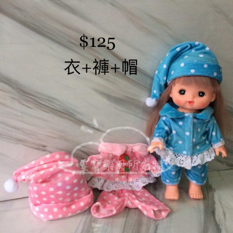 (現貨)小美樂配件 小美樂衣服 娃娃衣服 娃娃配件 娃娃衣服 換裝 換裝娃娃 辦家家酒 睡衣 居家服