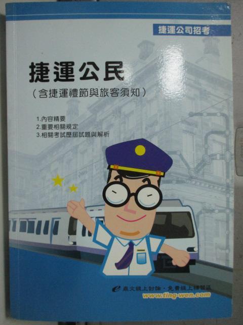 【書寶二手書T1/進修考試_HPO】捷運公民_原價430_陳明鴻