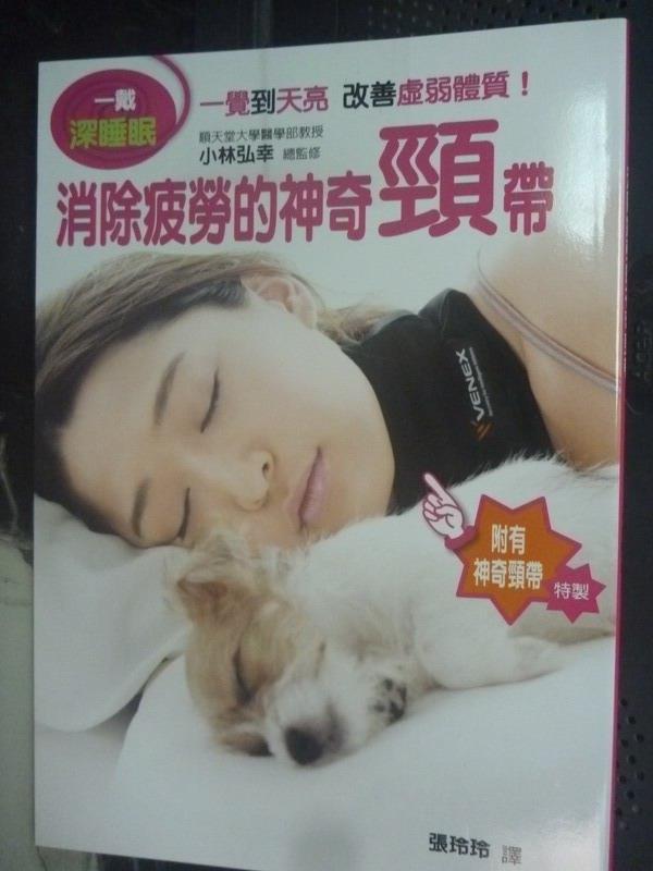 【書寶二手書T6/養生_IPR】一戴深睡眠:消除疲勞的神奇頸帶_小林弘幸_無頸帶