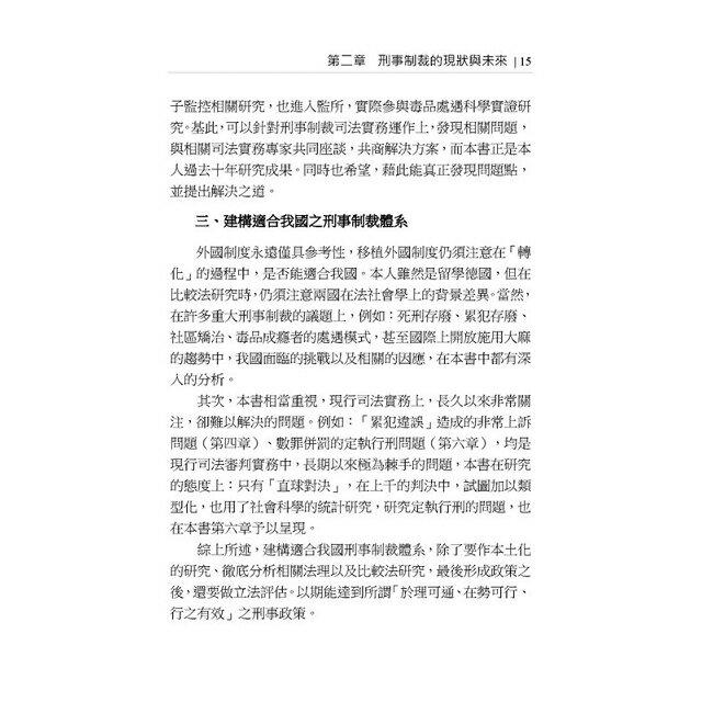 刑事制裁:犯罪後之刑法回應 7