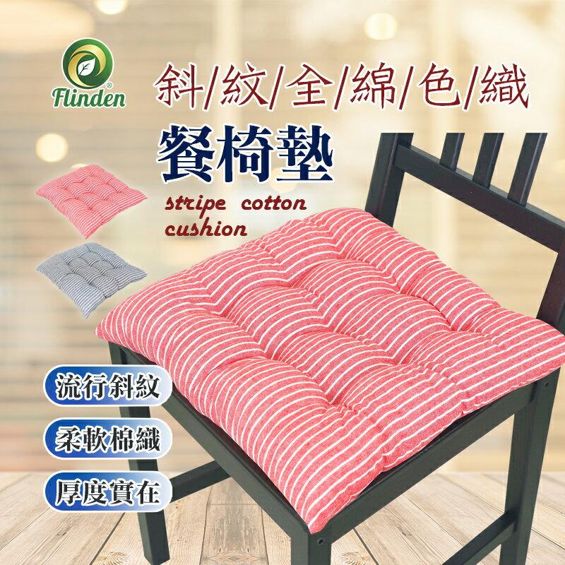 全綿色織餐椅墊 坐墊 辦公室坐墊 餐椅墊 榻榻米坐墊 保暖坐墊