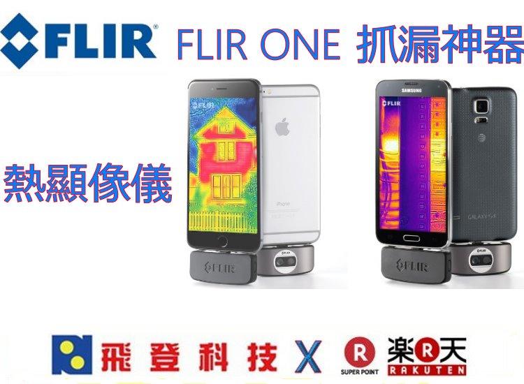 【抓漏神器】送GN30鼻毛機 IOS版 FLIR 紅外線熱影像儀 - FLIR ONE 熱顯像儀 含稅開發票公司貨