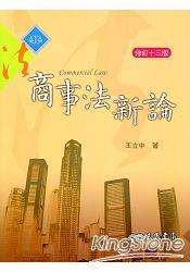 商事法新論^(修訂十三版^)