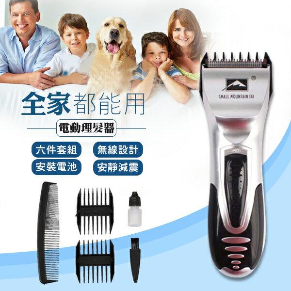《DA量販店》附保養組 電池式 電動 理髮器 剪髮器 理髮組 理髮剪 電推 電剪 剃頭刀 成人 寵物(59-167)