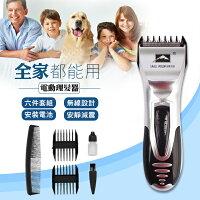 電動理髮器 電剪 寵物理髮 剪髮 電池