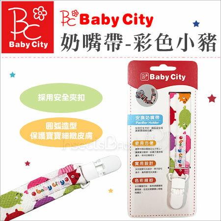 +蟲寶寶+【BabyCity 娃娃城】安全夾扣 安撫奶嘴帶 - 粉色小豬