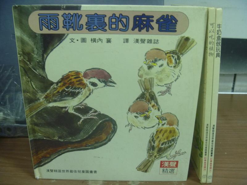 【書寶二手書T3/兒童文學_PDM】雨靴裡的麻雀_可以吃的植物_牛奶盒做玩具_共3本合售_漢聲精選