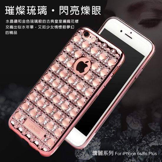 配件知家:【瑰麗系列】AppleiPhone6Plus6SPlus5.5吋鑲鑽保護軟殼防護殼手機背蓋手機殼外殼TPU手機套軟殼